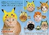 KITAN Club Japan - Cat Hats (Pikachu & Friends) (Jigglypuff)