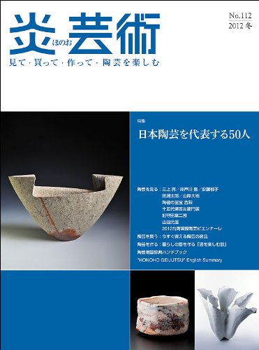 Read Online 50 people representing Japan Ceramics: Special Issue enjoy the pottery-making, to buy, to see - 112 flame art (2012) ISBN: 4872423127 [Japanese Import] PDF