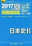大学入試センター試験実戦問題集 日本史B 2017 (大学入試完全対策シリーズ)