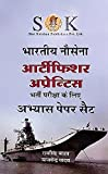 Indian Navy Artificer Apprentice Practice Paper Set (Hindi)