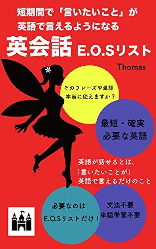 tankikandeiitaikotogaeigodeieruyouninarueikaiwaeosrisuto (Japanese Edition) 51cNfzsiW0L