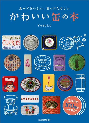 食べておいしい、使ってたのしいかわいい缶の本 (玄光社MOOK)