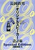 長岡鉄男のオリジナルスピーカー設計術 図面集編II SpecialEdition 3