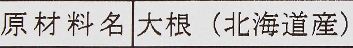 55gX10 pieces Kobayashi food and Mako Hokkaido dried daikon strips radish by Small mountain Kobayashi food