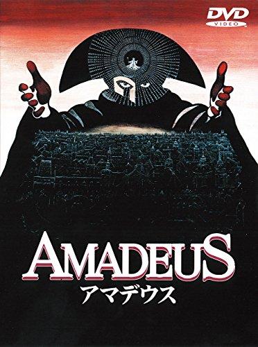 アマデウス(初回限定生産) [DVD]