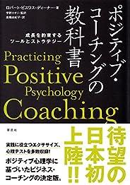 ポジティブ・コーチングの教科書: 成長を約束するツールとストラテジーの書影