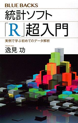 統計ソフト「R」超入門 実例で学ぶ初めてのデータ解析 (ブルーバックス)