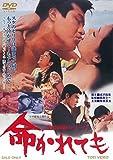 Japanese Movie - Yoru No Kayo Series Inochi Karetemo [Japan LTD DVD] DUTD-3227
