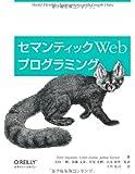 セマンティックWeb プログラミング