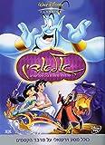 Walt Disney - Aladdin (Hebrew Dubbed)