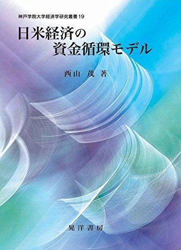 日米経済の資金循環モデル (神戸学院大学経済学研究叢書 19)