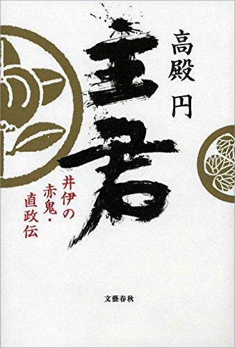 主君 井伊の赤鬼・直政伝 (文春e-book)