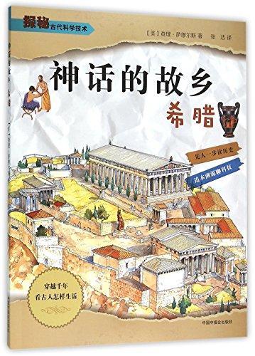 Greece: Home of Mythology (Chinese Edition) Charlie Samuels
