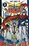 遊・戯・王ARC-V 3 (ジャンプコミックス)