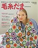 毛糸だま2020年春号 vol.185 (Let's Knit series)