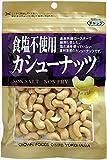 クラウンフーヅ 食塩不使用カシューナッツ 85g