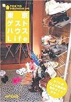 東京ゲストハウスLife―270軒以上の路線別物件ガイド付き!!