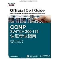 CCNP SWITCH 300-115认证考试指南