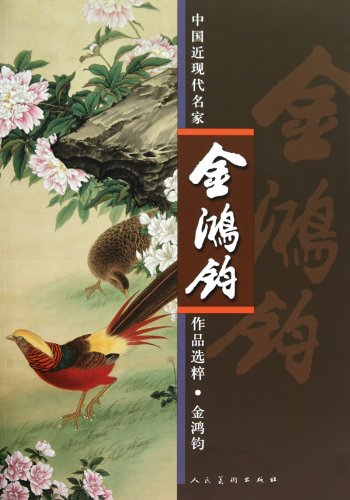 Jin Hongjun - Selection of Chinese Modern Masters Works (Chinese Edition) (Fine Masters Art Modern)