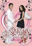 [DVD]恋愛結婚 DVD-BOX
