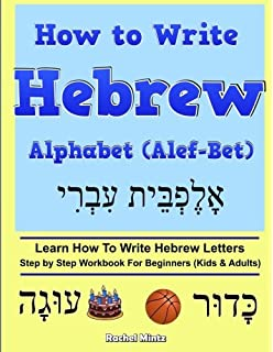how to write hebrew alphabet script handwriting alef bet step by