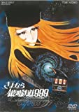 Galaxy Express 999 - Sayonara Galaxy Express 999 Andromeda Shuuchakueki [Japan LTD DVD] DUTD-2051