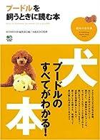 プードルを飼うときに読む本 (趣味の教科書)