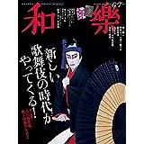 2020年6月号 歌川 国芳(うたがわ くによし)浮世絵 ミニノート 2冊セット