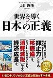 世界を導く日本の正義 (OR books)