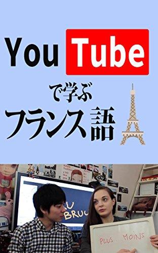 YouTubeで学ぶフランス語: 何時...