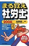 まる覚え社労士〈2008年版〉