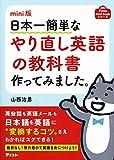 mini版  日本一簡単なやり直し英語の教科書作ってみました。 (アスコムmini bookシリーズ)