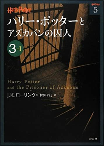 Book Harry Potter and the Prisoner of Azkaban 3-1 (Compact Edition) [In Japanese]