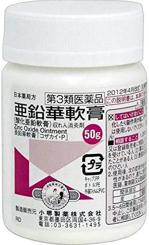 亜鉛 化 軟膏 市販