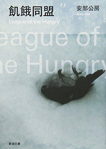 飢餓同盟 (新潮文庫)