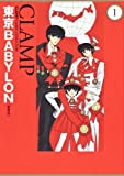 Tokyo BABYLON [favorite book] (1) (CLAMP CLASSIC COLLECTION) (2012) ISBN: 4041200415 [Japanese Import]