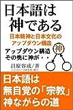 Nihongo wa Kami dearu: Nihon Seishin to Nihon Bunka no appudaunkozo nihon appudaun kozo sirizu (Japanese Edition)
