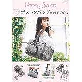 Honey Salon ボストンバッグセット BOOK