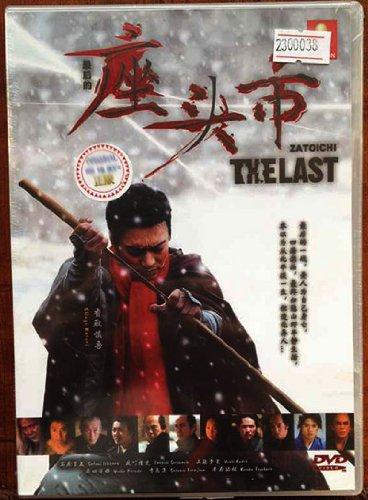 Zatoichi : The Last Days (Japanese Movie w. English Sub, All region DVD Version)