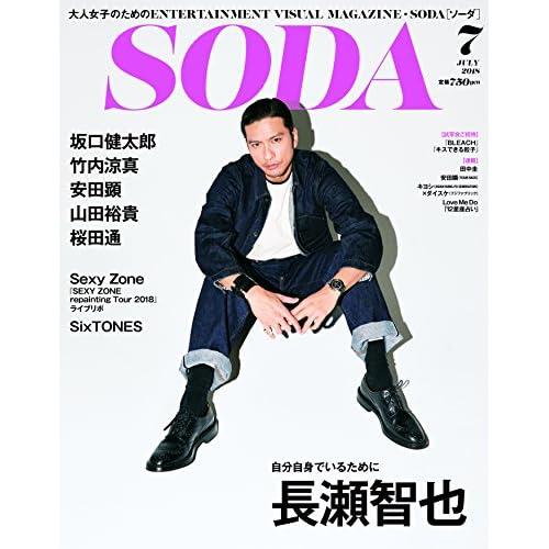 SODA 2018年7月号 表紙画像