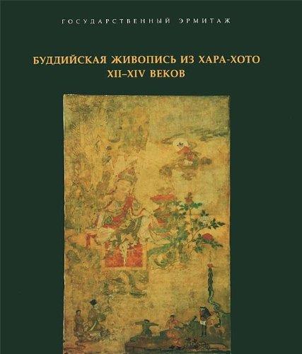 Buddiyskaya zhivopis iz Hara-Hoto XII-XIV vekov. Mezhdu Kitaem i Tibetom