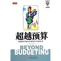 超越预算(管理者如何跳出年度绩效评估的陷阱)