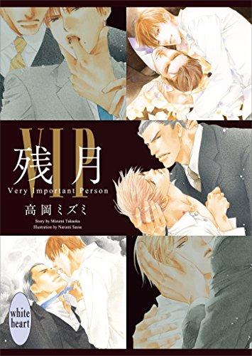 VIP 残月 電子書籍特典ショートストーリー付き (講談社X文庫ホワイトハート(BL))