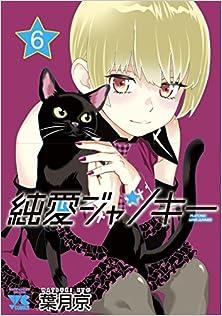 純愛ジャンキー 第01-06巻 [Junai Junkies vol 01-06]