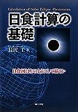 日食計算の基礎―日食図はどのようにして描くか