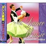 ダンス音楽 6 キューバン・ルンバ EMD-16