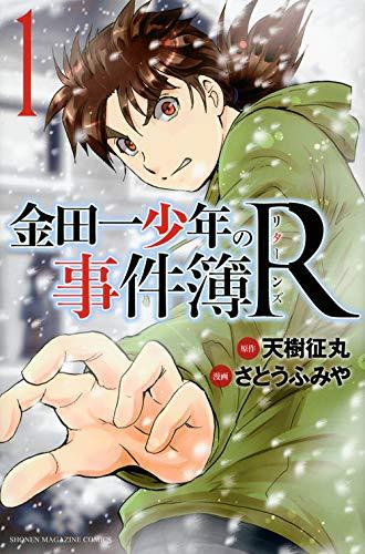 金田一少年の事件簿R(1) (講談社コミックス)