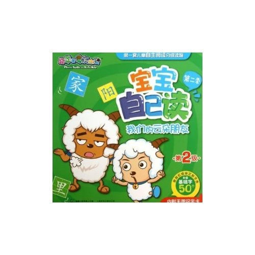 Read Online Our Friend Quduo-- Babies ReadingPleasant Sheep and the Big Wolf--The Second LevelSeason 2 (Chinese Edition) PDF