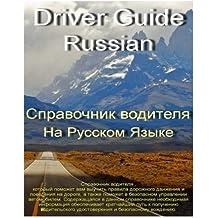 Driver Guide Russian (Russian Edition)