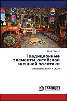 Book Traditsionnye elementy kitayskoy vneshney politiki: Otnosheniya KNR i SSSR (Russian Edition) [2012] (Author) Ivan Churilov
